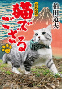 猫でござる : 2