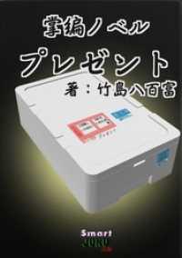 紀伊國屋書店BookWebで買える「プレゼント」の画像です。価格は216円になります。
