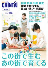 紀伊國屋書店BookWebで買える「CHINTAI電子版 2017年4月20日号」の画像です。価格は119円になります。