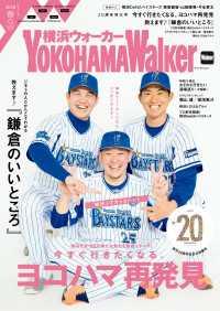 YokohamaWalker横浜ウォーカー 春・GW 2018