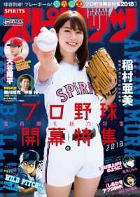 紀伊國屋書店BookWebで買える「週刊ビッグコミックスピリッツ」の画像です。価格は370円になります。