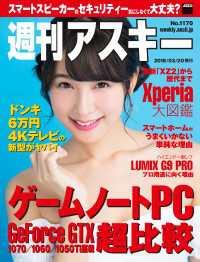 紀伊國屋書店BookWebで買える「週刊アスキー No.1170(2018年3月20日発行)」の画像です。価格は359円になります。
