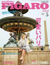 madame FIGARO japon (フィガロ ジャポン) 2018年 5月号