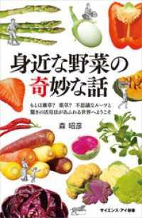 身近な野菜の奇妙な話 もとは雑草? 薬草? 不思議なルーツと驚きの活用法があふれる世界へようこそ