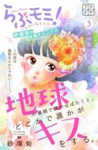 紀伊國屋書店BookWebで買える「地球の裏側で蝶がはばたくと、どこかで誰かがキスをする。 プチデザ(3)」の画像です。価格は108円になります。