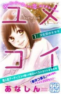 紀伊國屋書店BookWebで買える「ユメコイ プチデザ」の画像です。価格は108円になります。