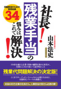 紀伊國屋書店BookWebで買える「社長!残業手当の悩みはこれで解決!」の画像です。価格は1,080円になります。