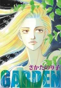 紀伊國屋書店BookWebで買える「GARDEN」の画像です。価格は108円になります。