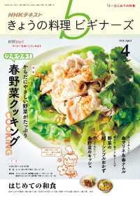 NHK きょうの料理 ビギナーズ / ...