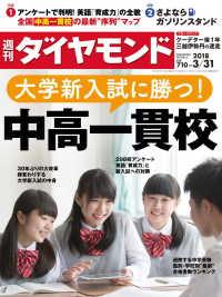 紀伊國屋書店BookWebで買える「週刊ダイヤモンド 18年3月31日号」の画像です。価格は690円になります。