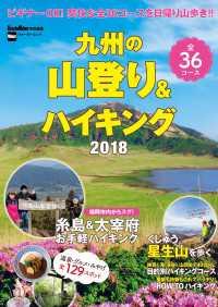 九州の山登り&ハイキング2018