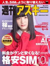 紀伊國屋書店BookWebで買える「週刊アスキー No.1171(2018年3月27日発行)」の画像です。価格は359円になります。