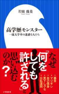 高学歴モンスター ~一流大学卒の迷惑な人たち~(小学館新書)