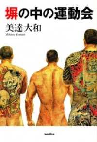 紀伊國屋書店BookWebで買える「塀の中の運動会」の画像です。価格は1,296円になります。