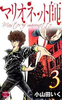 紀伊國屋書店BookWebで買える「マリオネット師【第3巻】」の画像です。価格は432円になります。