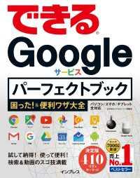 紀伊國屋書店BookWebで買える「できるGoogleサービス パーフェクトブック 困った!&便利ワザ大全」の画像です。価格は1,533円になります。