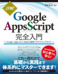 詳解! Google Apps Script完全入門 -Google Apps