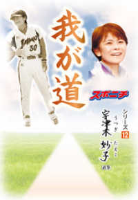 紀伊國屋書店BookWebで買える「「我が道」宇津木妙子」の画像です。価格は756円になります。