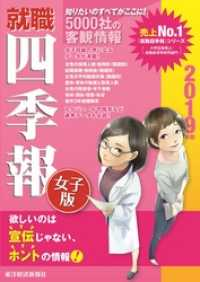 紀伊國屋書店BookWebで買える「就職四季報 女子版 2019年版」の画像です。価格は2,019円になります。