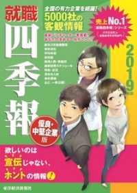 紀伊國屋書店BookWebで買える「就職四季報 優良・中堅企業版 2019年版」の画像です。価格は2,049円になります。