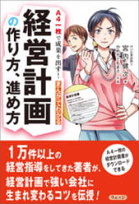 紀伊國屋書店BookWebで買える「A4一枚で成果を出す! まんがでわかる経営計画の作り方、進め方」の画像です。価格は1,620円になります。