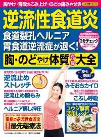 紀伊國屋書店BookWebで買える「わかさ夢MOOK60 逆流性食道炎 胸・のどやけ体質克服大全」の画像です。価格は849円になります。