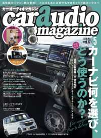 car audio magazine 2018年5月号 vol.121