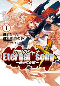 灼眼のシャナX Eternal song -遙かなる歌- 全5巻セット