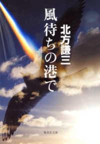 紀伊國屋書店BookWebで買える「風待ちの港で」の画像です。価格は486円になります。