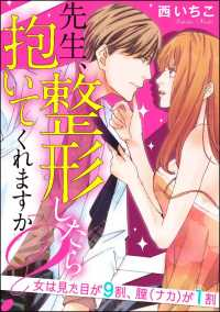 紀伊國屋書店BookWebで買える「先生、整形したら抱いてくれますか?(分冊版) 【第3話】」の画像です。価格は162円になります。