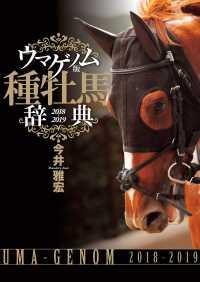 紀伊國屋書店BookWebで買える「ウマゲノム版 種牡馬辞典 2018-2019」の画像です。価格は2,970円になります。