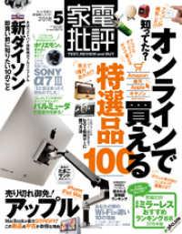 紀伊國屋書店BookWebで買える「家電批評 2018年 5月号」の画像です。価格は680円になります。