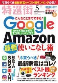 紀伊國屋書店BookWebで買える「特選街 2018年5月号」の画像です。価格は600円になります。