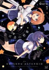 恋する小惑星(アステロイド) 1巻