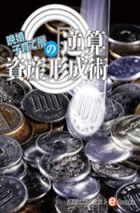紀伊國屋書店BookWebで買える「晩婚子育て層の「逆算」資産形成術」の画像です。価格は324円になります。