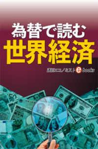 紀伊國屋書店BookWebで買える「為替で読む世界経済」の画像です。価格は324円になります。