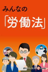 紀伊國屋書店BookWebで買える「みんなの「労働法」」の画像です。価格は324円になります。