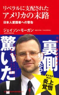 紀伊國屋書店BookWebで買える「リベラルに支配されたアメリカの末路 - 日本人愛国者への警告 -」の画像です。価格は756円になります。