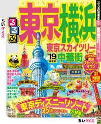 紀伊國屋書店BookWebで買える「るるぶ東京 横浜 東京スカイツリー(R) 中華街'19」の画像です。価格は840円になります。