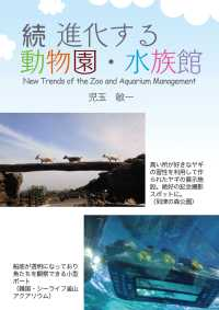 続 進化する動物園・水族館 - New Trends of the Zoo and Aquarium Management