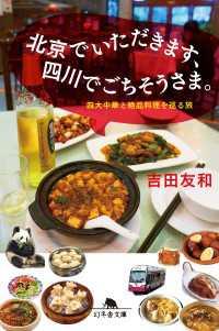 北京でいただきます、四川でごちそうさま。 四大中華と絶品料理を巡る旅