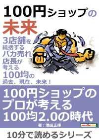 d599f6640266 100円ショップの未来。 / 池田正輝/MBビジネス研究班 <電子版 ...