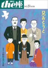51号 兄おとうと 改訂版(2006)