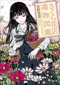 さくら花店 ~毒物図鑑~