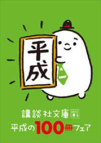 【無料】講談社文庫 平成の100冊フェア