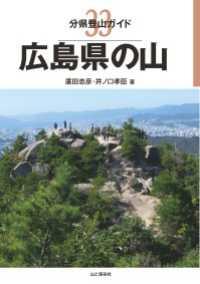 33 広島県の山