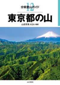 12 東京都の山