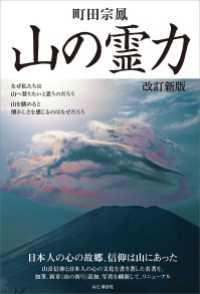 山の霊力 改訂新版