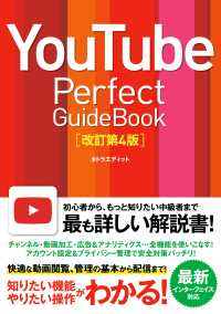YouTube Perfect GuideBook 改訂第4版