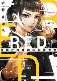R.E.D. 警察庁特殊防犯対策官室 ACTII(新潮文庫)